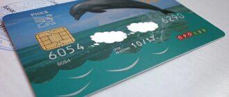 Кредитные карты РНКБ