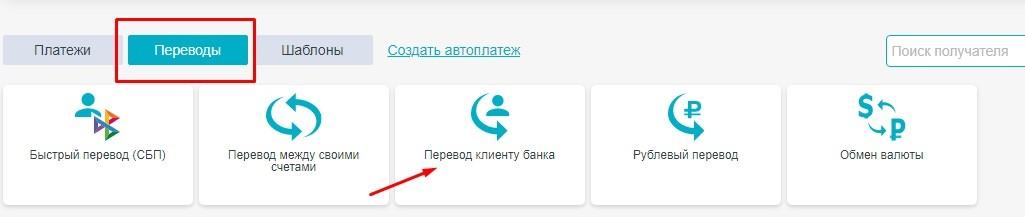 Перевод клиенту банка