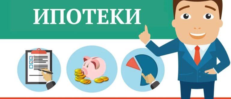 Рефинансирование ипотеки в РНКБ