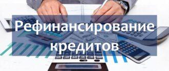 Рефинансирование кредитов в РНКБ